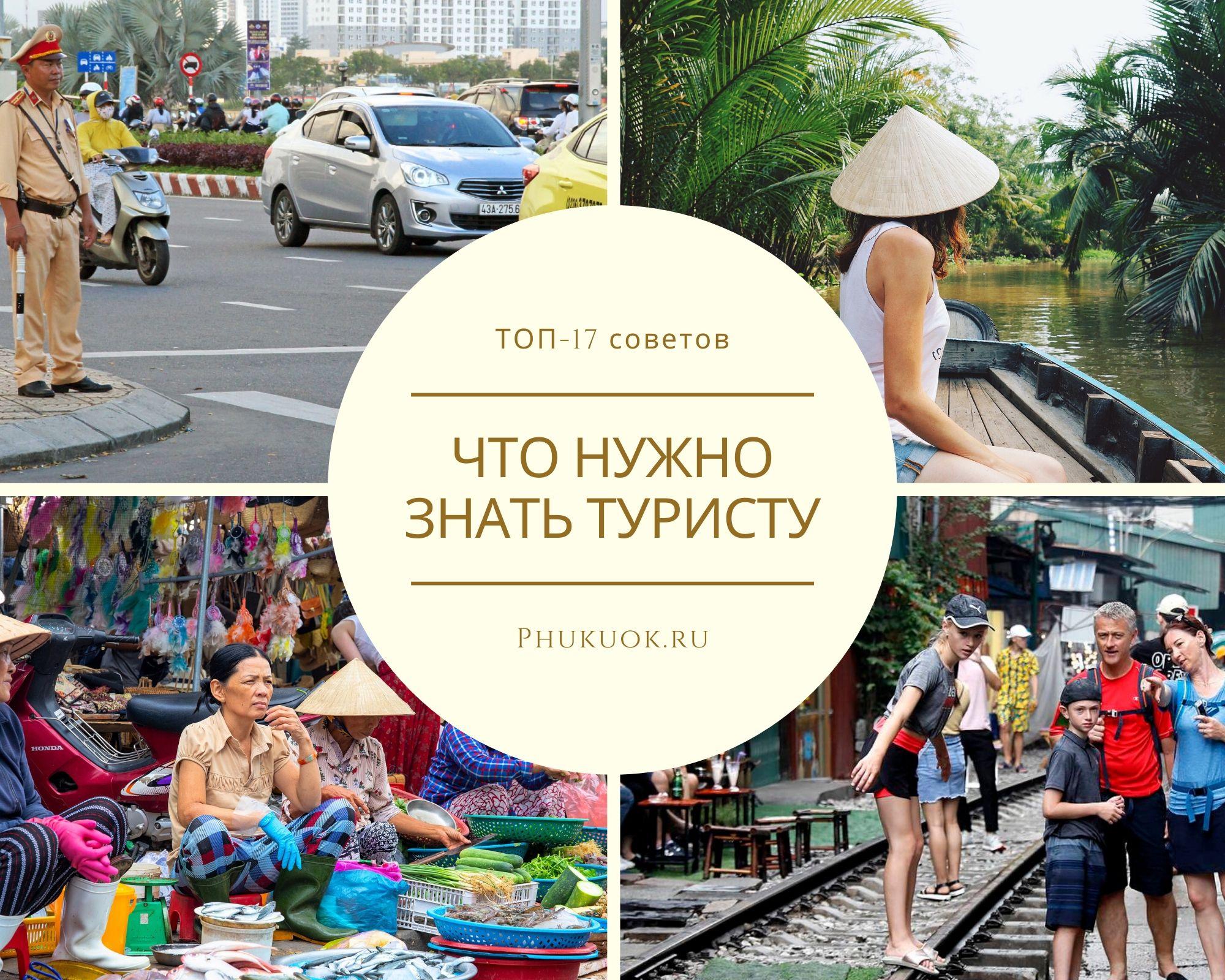 Советы туристу во Вьетнаме